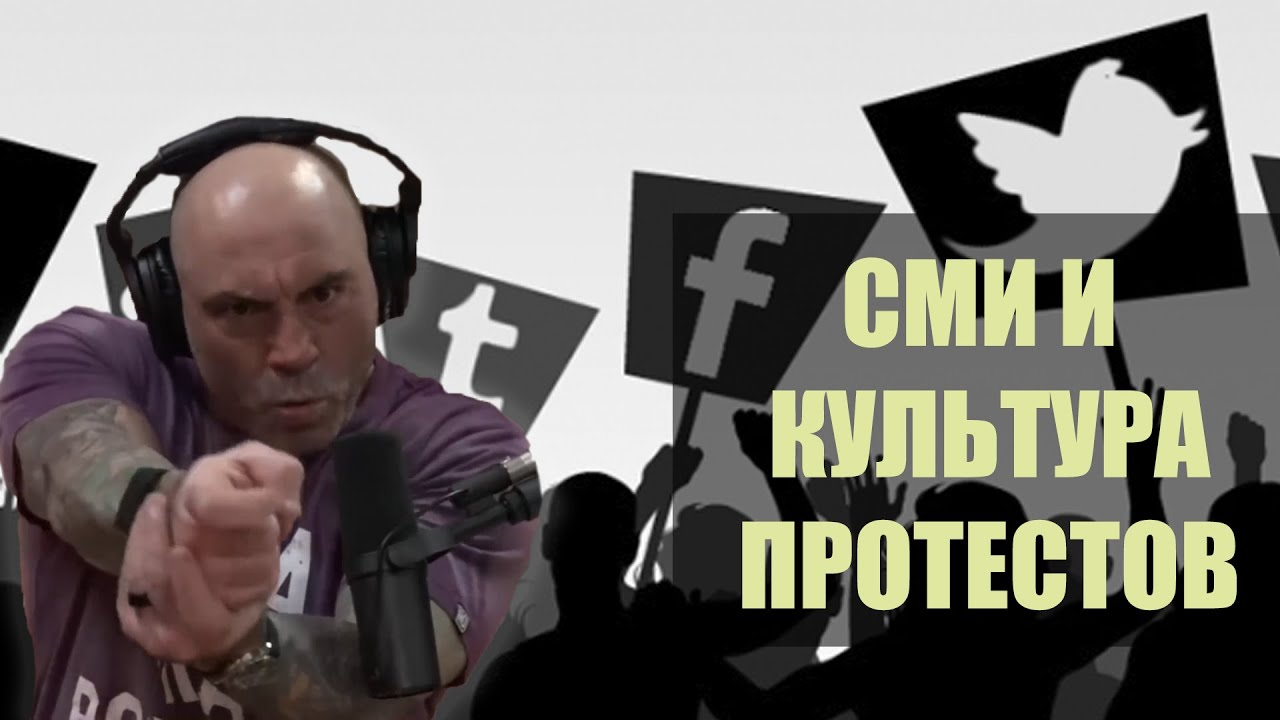 Джо Роган - СМИ и Культура Протестов