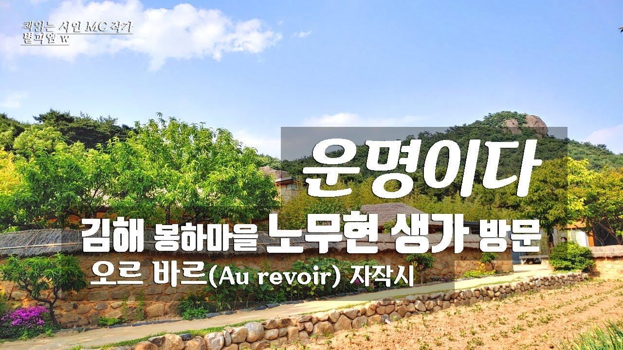 김해 봉하마을 노무현 생가 방문 - 오르 바르(Au revoir) 자작시