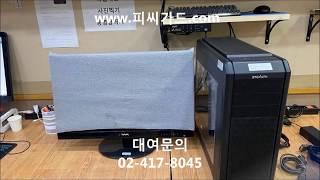 게이밍피씨대여 고급형컴퓨터렌탈 서울경기직배송 재택업무용…