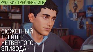 Life is Strange 2 - Episode 4 - Сюжетный русский трейлер (озвучка)