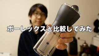 【対ポーレックス比】ハリオセラミックスリムを入手! レビューしてみた thumbnail
