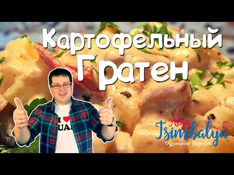 Картофельный гратен - Рецепты Alya Tsimbalya - Выпуск #19