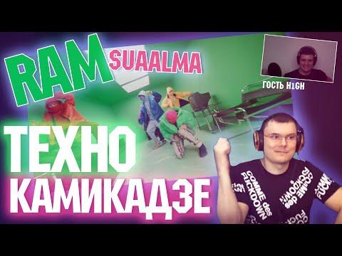 RAM feat. suaalma — Технокамикадзе (Разбор и реакция + гость H1GH)