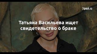 видео: Татьяна Васильева ищет свидетельство о браке  - Sudo News