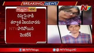 దివ్యపై దాడికేసులో పోలీసులు బయటపెట్టిన సంచలన నిజాలు | NTV