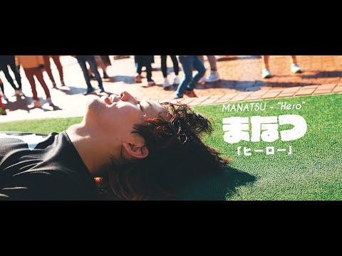 まなつ - ヒーロー (Official Video)