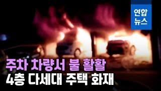 서울 갈현동 다세대 주택 화재…1명 사망·1명 중태 /…