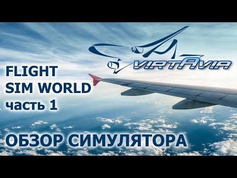 Flight Sim World ч.1 Обзор симулятора
