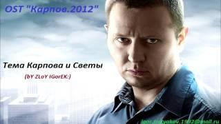 Тема Карпова и Светы(OST ''Карпов'')