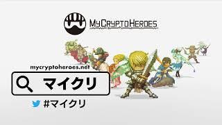 ブロックチェーンゲーム「My Crypto Heroes(マイクリ)」WebCM(ナレーションなし)