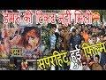 Live देखिये डमरू देखने के लिए लोगो को टिकट नहीं मिली Khesari lal Film Damru PB News