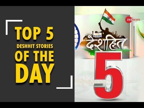 Deshhit: Watch top 5 questions raised on important issues | देखिए आज की 5 देशहित खबरें