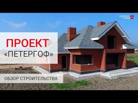 Кирпичный дом по проекту Петергоф — обзор выполненных работ