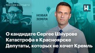 Фото О кандидате Сергее Шнурове. Катастрофа в Красноярске. Депутаты, которых не хочет Кремль