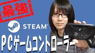 最強のPCゲームコントローラー!Steamコントローラー 開封・レビュー thumbnail