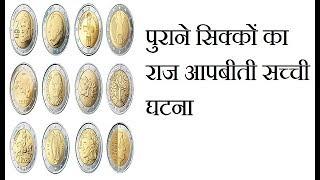 पुराने सिक्कों का राज आपबीती सच्ची घटना