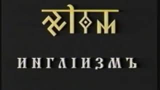 Инглиизмъ 1 курс   урок 02 Народы