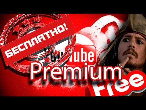 Смотрите Youtube без рекламы бесплатно, без регистрации и смс !!1!