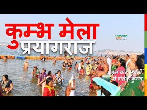 Prayag Raj Kumbh 2019 Travel Guide, कुम्भ पर्व की झलकियाँ!