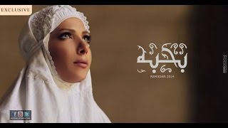 Assala - Bahebo [Official Video] اصاله - بحبه