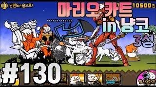 [가디언] 냥코대전쟁POP 기념! 마리오카드 in 냥코!! [냥코대전쟁POP! 3성]   귀욤 코믹 고양이들의 세계 정복기! 냥코대전쟁! -130화- (Battle Cats)