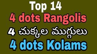 Top 14 Easy Sikku Kolam with 4x4 dots   Simple Melika Muggulu   kambi Kolam   small 4 dots rangoli