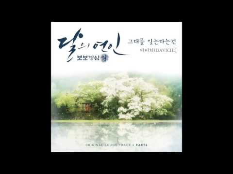 Youtube: Forgetting You / Davichi