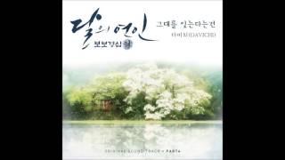 Gambar cover [달의 연인 - 보보경심 려 OST Part 4] 다비치 (DAVICHI) - 그대를 잊는다는 건 (Forgetting You)