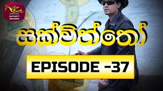 Sakviththo   සක්විත්තෝ   Episode 37   @Sri Lanka Rupavahini Thumbnail