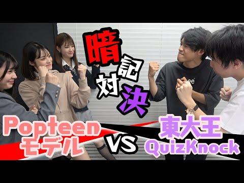【暗記バトル】POPモデルが東大王・伊沢さん率いるQuizKnockチームに無謀にも暗記対決を挑んだらすごいことが起きた!【Popteen】