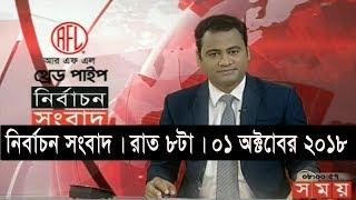 নির্বাচন সংবাদ | রাত ৮টা | ০১ অক্টোবর ২০১৮  | Somoy tv bulletin 8pm | Latest Bangladesh News HD