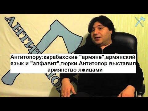 Ответ Антитопору:карабахские