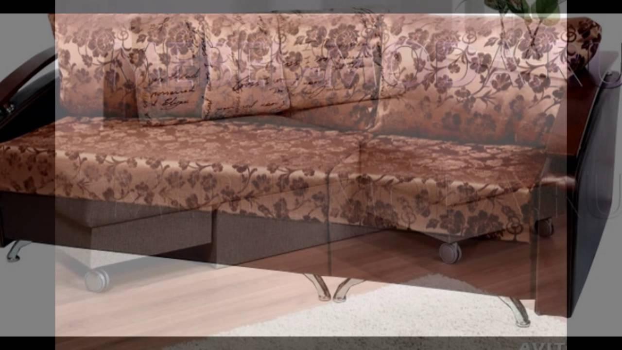14 апр 2017. Планируете купить качественный и недорогой диван, но времени. За 14 990 рублей можно купить большой (223 см) угловой диван с.