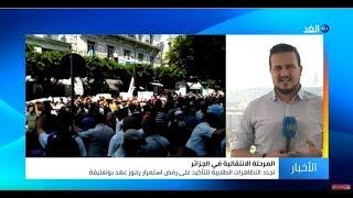 لجنة الحوار ستشكل مندوبين بمختلف ولايات الجزائر للعمل الميداني.. فما التفاصيل