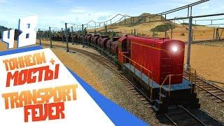 Repeat youtube video Строим тоннели и мосты - ч8 Transport Fever