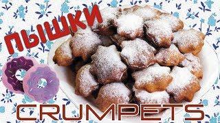 Как приготовить пышки / Crumpets (donuts-fritters) ♡ English subtitles