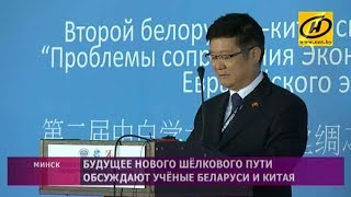 Гуманитарный форум собрал в Минске учёных Беларуси и Китая