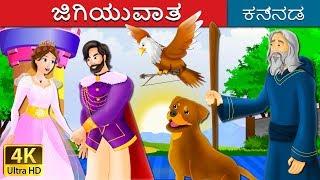 ಜಿಗಿಯುವಾತ | Jumper Story in Kannada | Kannada Stories | Kannada Fairy Tales