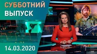 субботний выпуск: авторский взгляд на работу Президента; маски против коронавируса; «Онегин» Дюжева