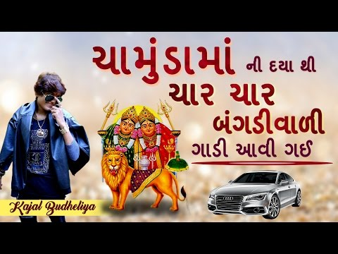 Char Bangdi Vadi Gadi (FULL VIDEO) - Kajal Budheliya | 2017 Gujarati Dj Mix Song | Chamunda Maa Song