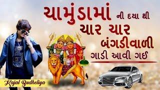 Char Bangdi Vadi Gadi (FULL VIDEO) - Kajal Budheliya | 2017 Gujarati Dj Mix Song | Chamunda Maa Song