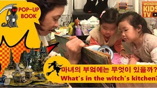 마녀의 집 witch house 마녀의 부엌에는 무엇이 있을까! 할로윈 동화 what's in the witch's kitchen? KIDS ENGLISH. pop up book