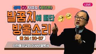 #인천동양교회 #이사무엘목사