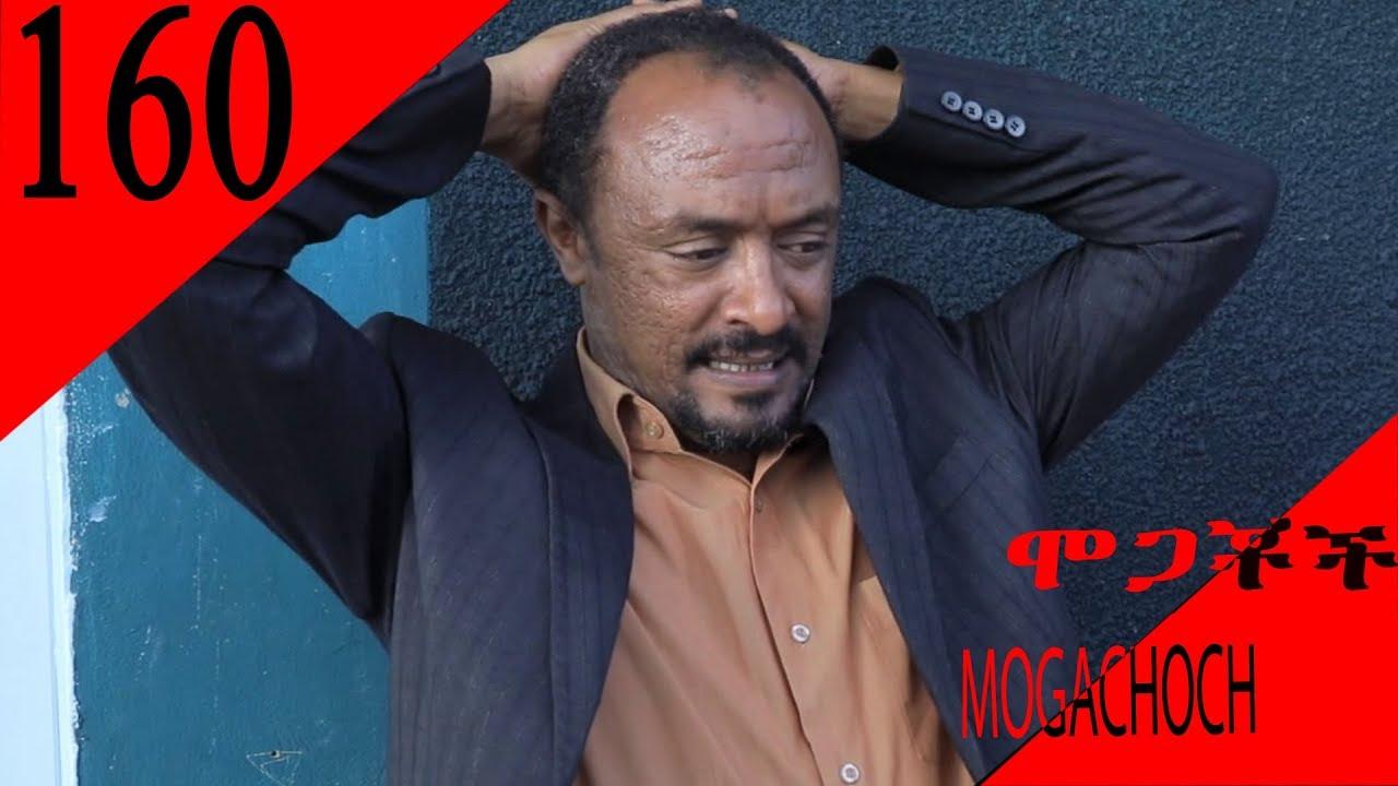 mogachoch-ebs-latest-series-drama-s07e160-part-160