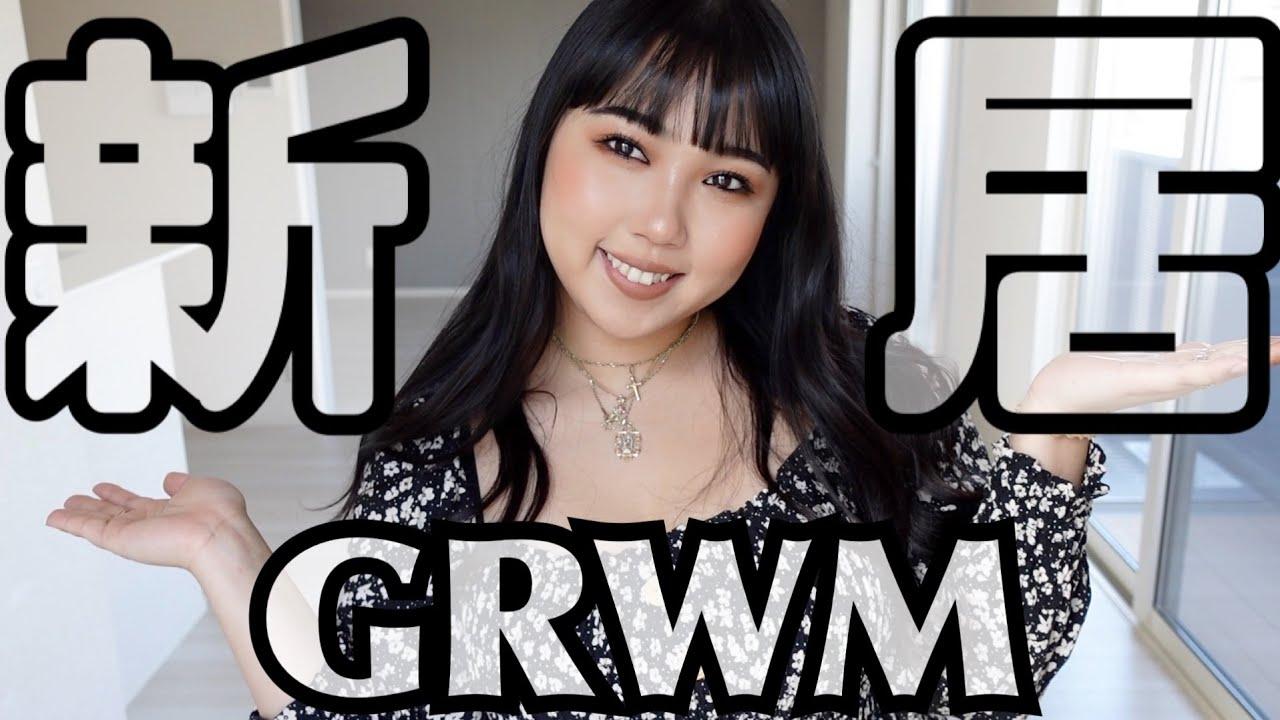 GRWM 一緒に新居行こ!