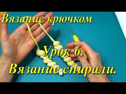 Урок 6 вязание крючком видео