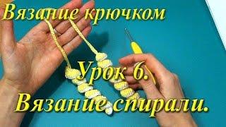 Вязание крючком. Урок 6. Вязание спирали.
