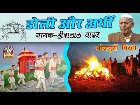 Bhojpuri super hit birha HEERA LAL YADAV || DOLI AUR ARTHI || डोली और अर्थी