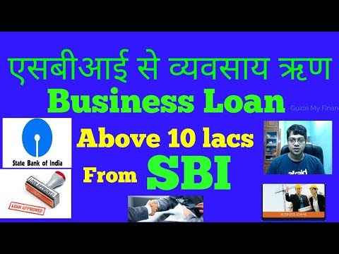How to Get Business Loan above 10 Lacs from SBI | 10 लाख से