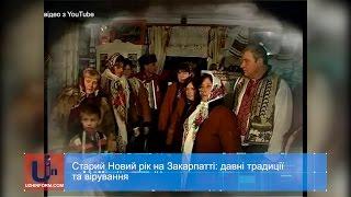 Старий Новий рік на Закарпатті: давні традиції та вірування